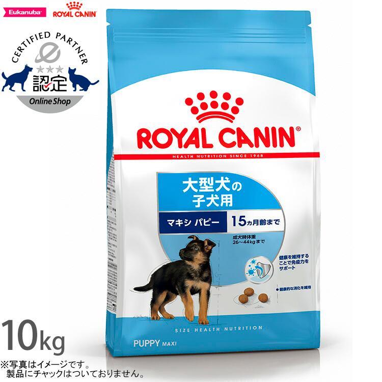 ロイヤルカナン 犬 ドッグフード マキシ パピー 10kg 正規品 犬用品/ペットグッズ/ペット用品 [3182550778305][RC-PP] 送料無料