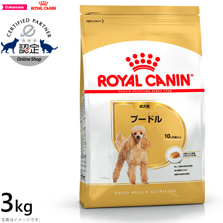 イヤルカナン 犬 ドッグフード プードル 成犬用 3kg