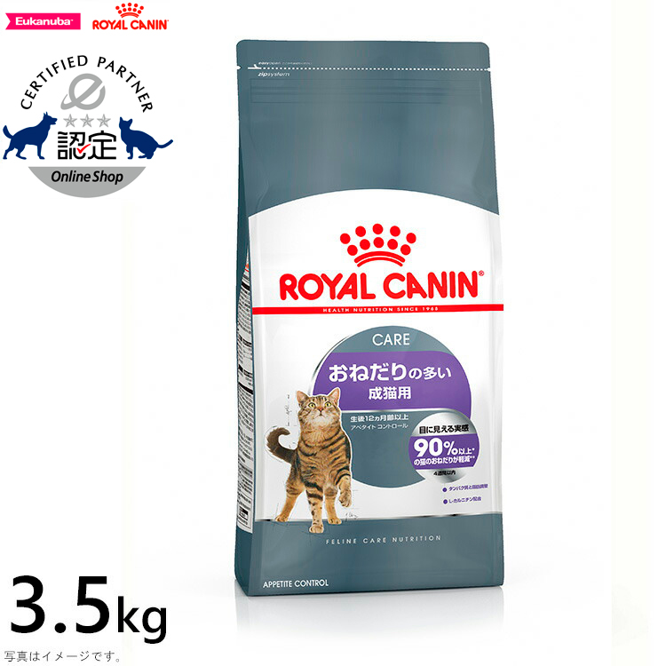 ロイヤルカナン アペタイトコントロール 3.5kg おねだりの多い猫用 生後12ヵ月齢以上