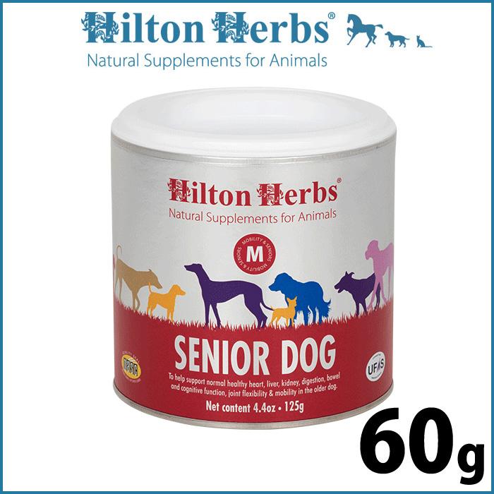ヒルトンハーブ シニアドッグ(旧ベテラン) 250g サプリメント ハーブ 高齢犬用 送料無料 BOX受取対象商品