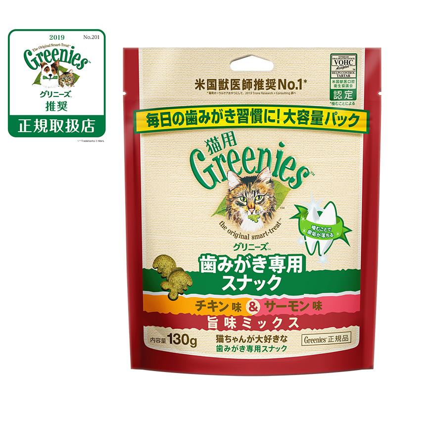 グリニーズ 猫用 チキン味&サーモン味 旨味ミックス