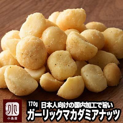 ナッツ専門店のオリジナル焙煎 日本製造なので 味付けが日本人向けで上品です 熟練職人の手仕事焙煎専ガーリックロースト マカダミアナッツ 《170g》 お得セット ロースト マカデミアナッツ セール 手が止まらなくなる味ですよ^^ ナッツ専門店の職人がガーリックローストし 抜群の旨みを作り上げています Bar御用達のガーリックマカダミアナッツ《170g》