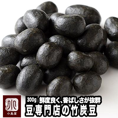 ダイエット・便秘解消に!竹炭豆のおすすめは?