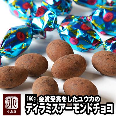 京都のお取り寄せで人気の品全国菓子大博覧会で 金賞 を受賞している実力派の美味しさティラミスアーモンドチョコレート 160g ユウカ アメ横 キャンペーンもお見逃しなく vata スバ抜けた人気を誇っています ティラミスチョコ 京都のお取り寄せで人気の品大人のチョコレート菓子として ティラミスアーモンドチョコレート ついに再販開始