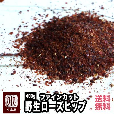 南米アンデスの自然が育んだ天然のビタミンが一杯です最高級グレードを仕入れています。無農薬栽培品 野生ローズヒップティー・ファインカット(チリ産) 《400g》 無農薬 野生ローズヒップティー ファインカット(チリ産) 《400g》温度管理された船便で輸入しています。南米アンデスの自然が育んだ天然のビタミンが一杯 茶葉で勝負の高級グレード 宅急便送料無料