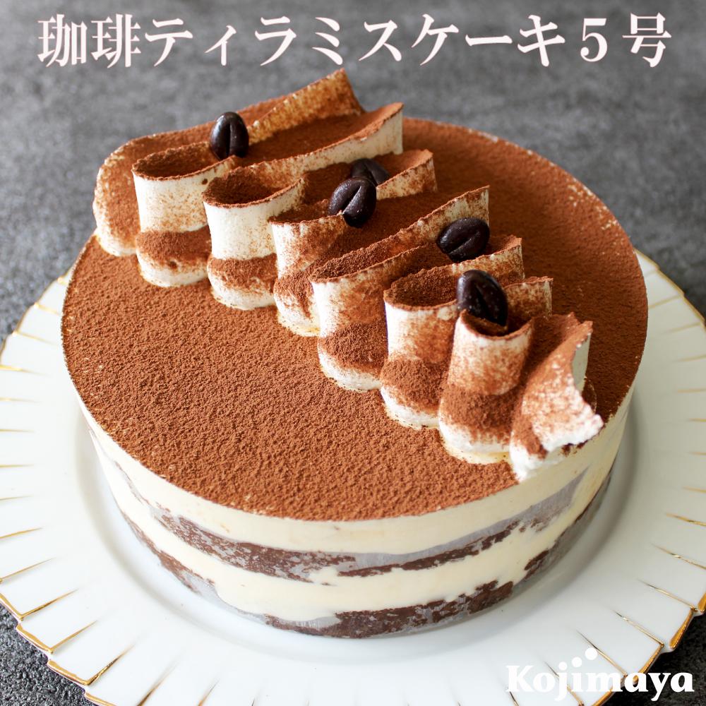 Awe Inspiring Kojimaya Milk Tiramisu Cake Birthday Cake Birthday Cake Personalised Birthday Cards Vishlily Jamesorg