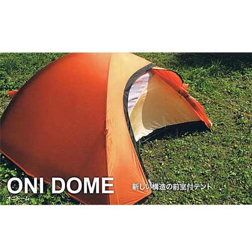 アライテント/ライペン ARAI TENT オニドーム 1 0330500【送料無料】