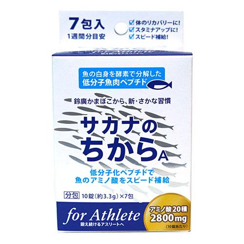 鈴廣かまぼこ 卸直営 サカナのちからA for 日本未発売 アスリート 10錠×7包 分包 88230