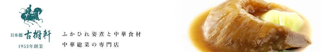 日本橋 古樹軒:ふかひれと中華食材の専門店です。本格的な食材をお手軽な価格でご家庭に!