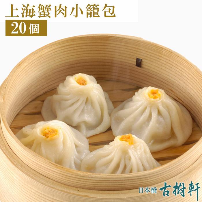 楽天市場】(冷凍)上海蟹肉小籠包(ショウロンポウ) 20個|古樹軒 しょう ...