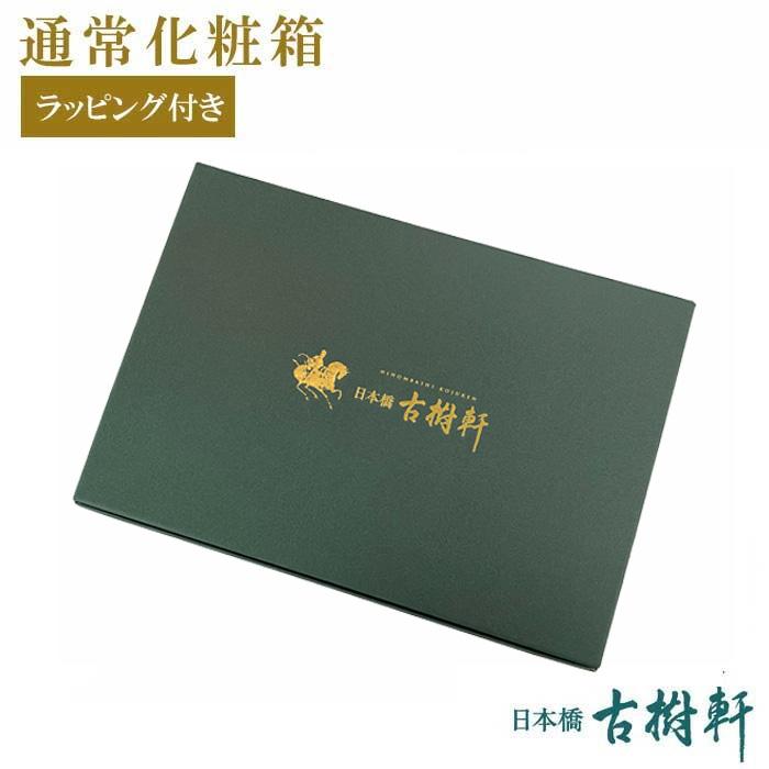 お好きな商品を選んで送れるギフト箱 オリジナル 常温 通常化粧箱 ラッピング付き 豊富な品