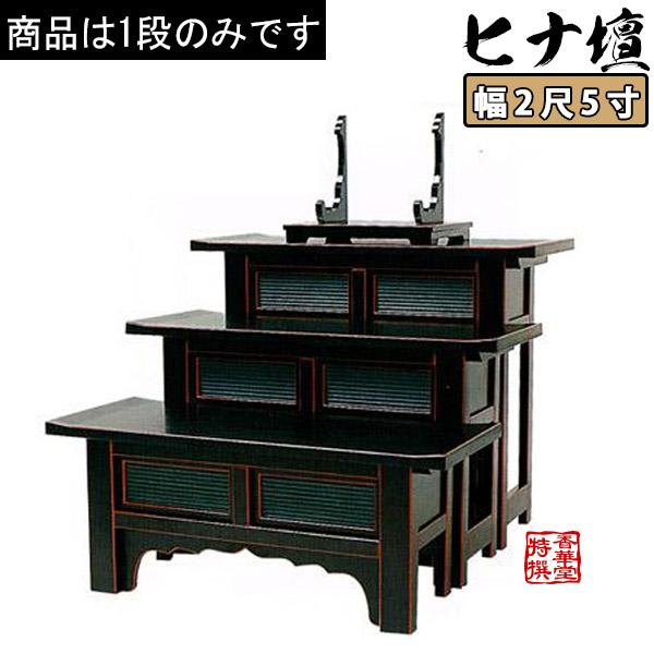 【送料無料】天反ヒナ壇折畳式 黒面朱塗 2尺5寸 高さ30cm