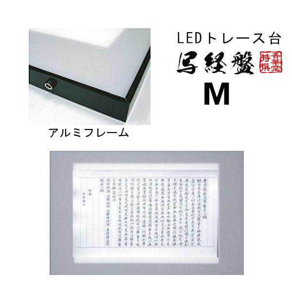 アルミ製 写経盤(LEDトレース台) Mサイズ(外寸法:404×601mm LEDパネル寸法:300×450mm)