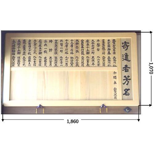 【代引不可商品】屋内用 寄附名額(寄付額) 差込式※木札、表題板は別途になります