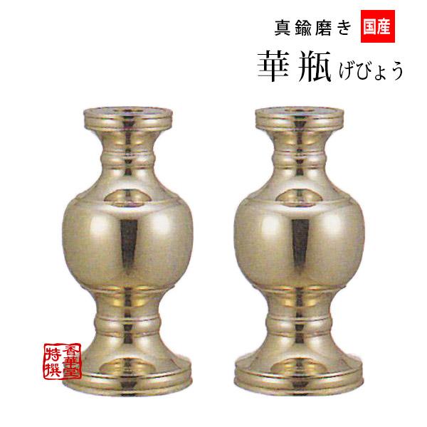 寺院用 華瓶(けびょう) 4寸 国内産 真鍮製 磨き