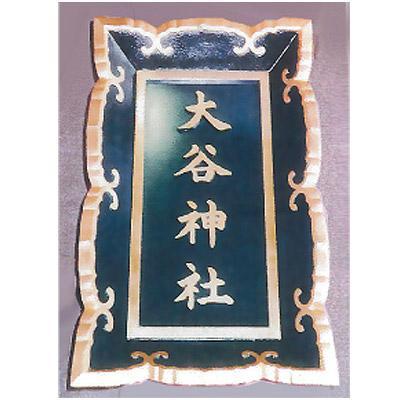 【送料無料】青銅製 山号額 (60cm×32cm)※文字代は別途になります