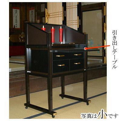 法要準備台 小(巾67cm×奥行き42cm)