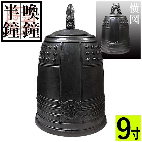 【大型送料】喚鐘・半鐘 口径 27cm(9寸)