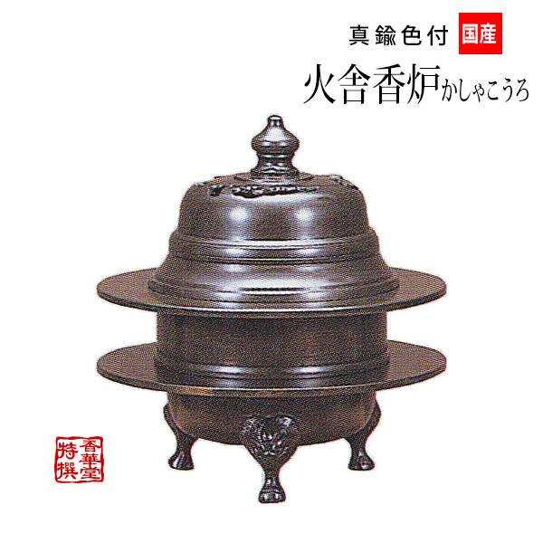 【送料無料】寺院用 火舎香炉(かしゃこうろ) 直径4寸(高さ13.8cm) 国内産 真鍮製 色付