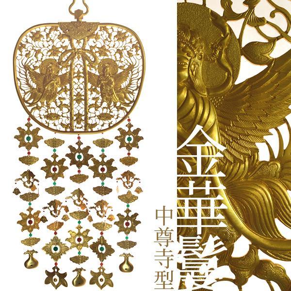 【寺院用】 華鬘 金華鬘(かねけまん/きんけまん) 中尊寺型銅地 消メッキ 金物珱珞付直径1尺(30cm)【配送区分:h】宅配便のみ・一部地域除き||送料無料||