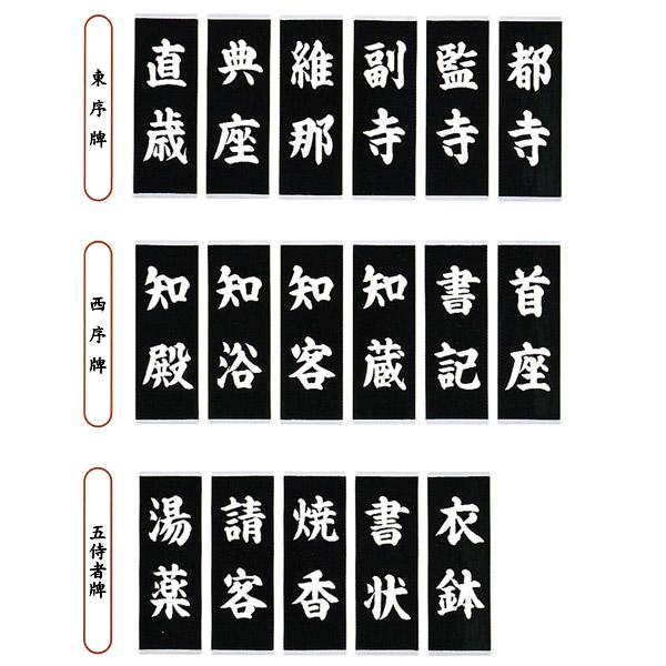 【送料無料】両序牌 17枚セット※「侍真」はありません(スクリーン印刷) 幅19cm×高さ43cm×厚み1.5cm