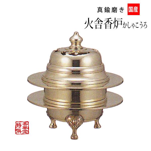 寺院用 火舎香炉(かしゃこうろ) 直径4寸(高さ13.8cm) 国内産 真鍮製 磨き