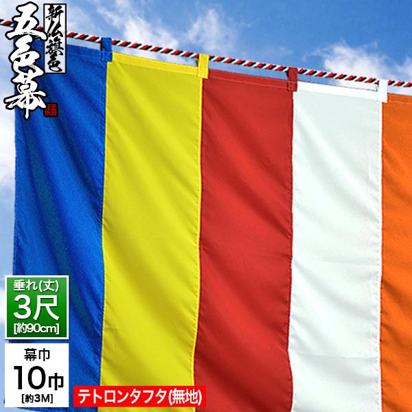 ◆新五色幕/新仏旗色五色幕(定型) [10巾×3尺]ナイロンタフタ■幕巾 約300cm×垂(丈) 約90cm(1色巾=W30×H90)×10巾分斑幕(まだらまく)斑幔(はんまん)
