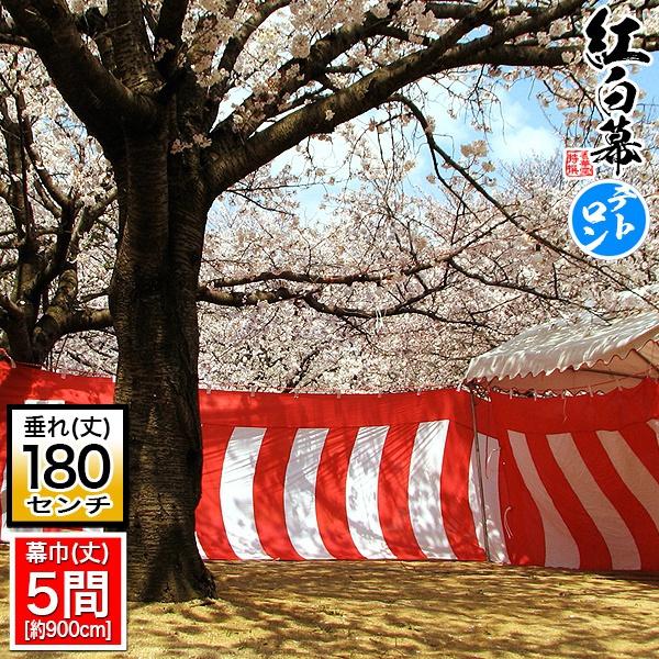 ◆お仕立て紅白幕(定型) [五間×6尺]テトロン製■幕巾 約900cm×垂(丈) 約180cm(6尺)斑幕(まだらまく)斑幔(はんまん)