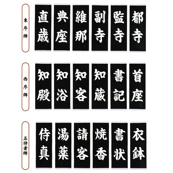 【送料無料】両序牌 18枚セット(スクリーン印刷) 幅19cm×高さ43cm×厚み1.5cm