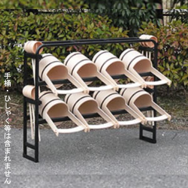 手桶棚 4型 焼付塗装仕上げ 黒色【配送区分:h】宅配便のみ・一部地域除き||送料無料||