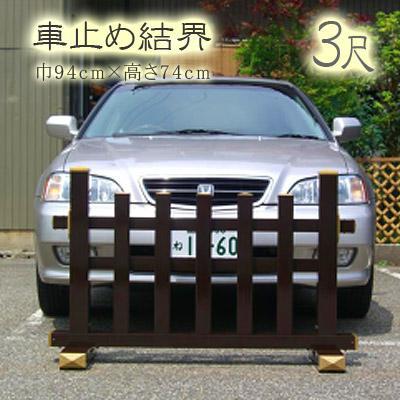【送料無料】アルミ製 車止め結界 3尺 長さ94cm×高さ74cm×巾42cm