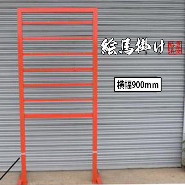 ステンレス製・絵馬掛け 900タイプ【配送区分:h】宅配便のみ・一部地域除き||送料無料||