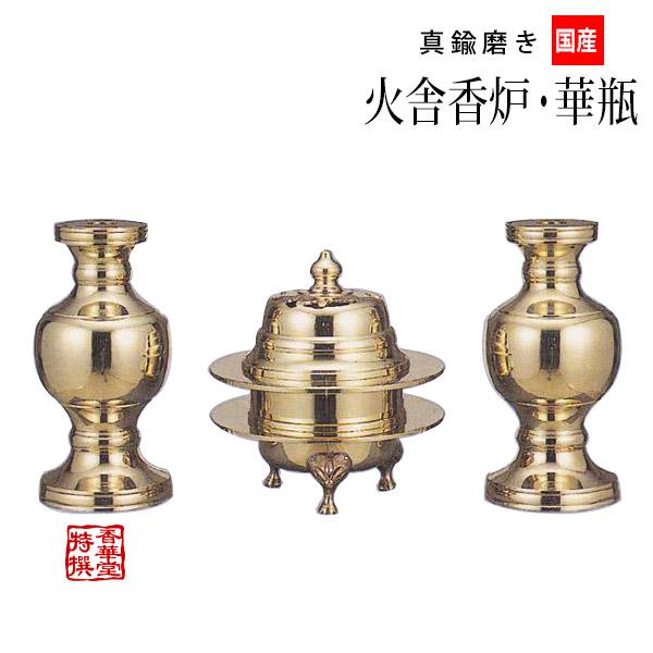寺院用 火舎香炉(かしゃこうろ)・華瓶(けびょう) 【小】 国内産 真鍮製 磨き【配送区分:h】宅配便のみ・一部地域除き||送料無料||