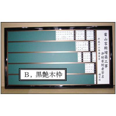 【代引不可商品】屋内用 寄附名額(寄付額) 磁石式 B黒艶木枠※銘板、表題板は別途になります