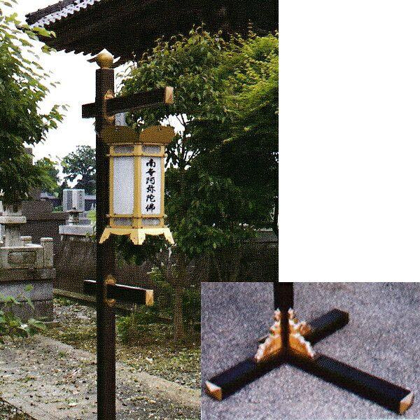 【代引不可商品】アルミ製 提灯掛・灯籠掛 一対時代柱型 台座:据置型※提灯は含まれません