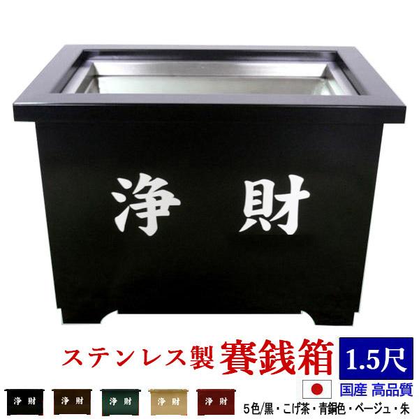 【送料無料】ステンレス製 屋外用賽銭箱1.5尺タイプ※通常製作期間=60~65日