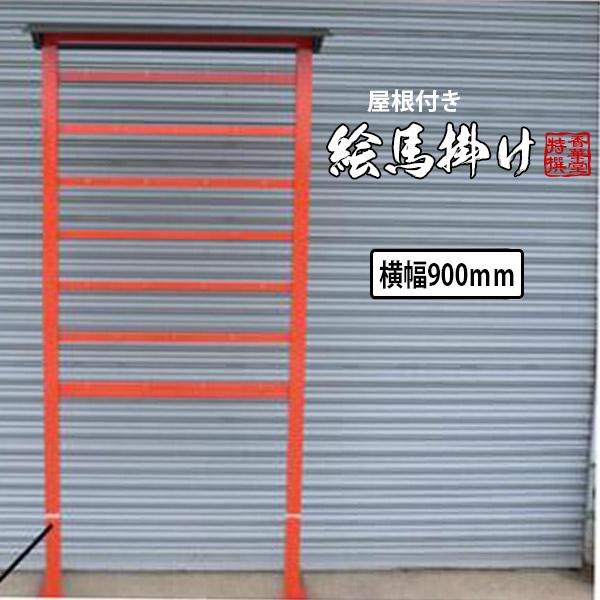 ステンレス製・屋根付き 絵馬掛け 900タイプ【配送区分:h】宅配便のみ・一部地域除き||送料無料||