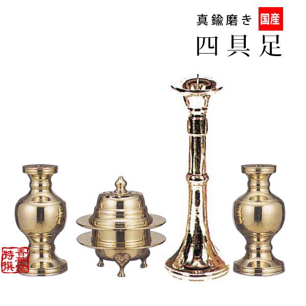 【送料無料】寺院用 四具足(しぐそく) 【小】 国内産 真鍮製 磨き