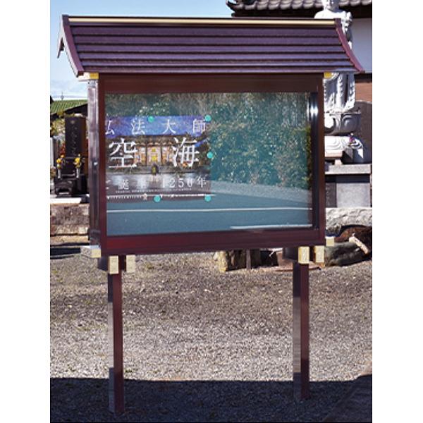 【ガラス付・屋外用】掲示板 屋根幅180cm(LED照明器具付)1-18-A1型野外 寺院 会館 町内会 公園 霊園【配送区分:h】宅配便のみ・一部地域除き||送料無料||