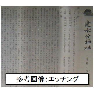 ステンレス製・由緒書き 1200タイプBエッチング文字(黒)代金込【配送区分:h】宅配便のみ・一部地域除き||送料無料||