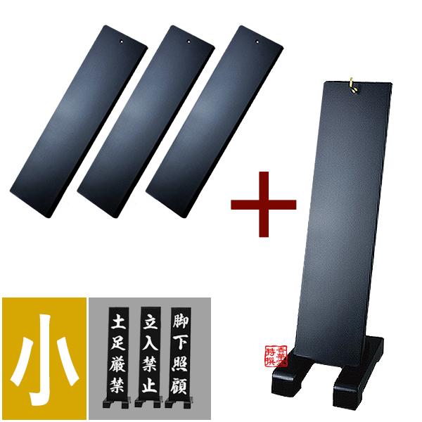 【日本製】立札[板3枚セット] 小※文字いれ代込幅9cm×奥行13cm×高さ31cm