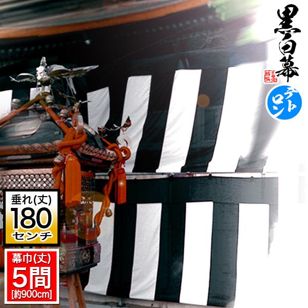 ◆お仕立て黒白幕/鯨幕(定型) [五間×6尺]テトロン製■幕巾 約900cm×垂(丈) 約180cm(6尺)斑幕(まだらまく)斑幔(はんまん)