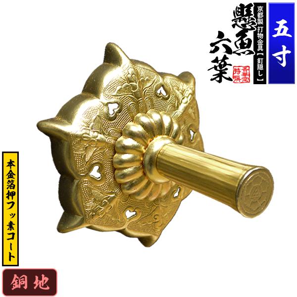 【京都製 錺金具】妻飾り 懸魚六葉(普通型) 5.0寸銅地に本金箔押&フッ素コート