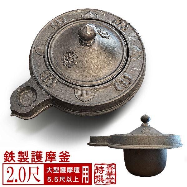 護摩釜(ごまがま) 鉄製 鋳物 2尺/二尺(60cm)【配送区分:h】宅配便のみ・一部地域除き||送料無料||