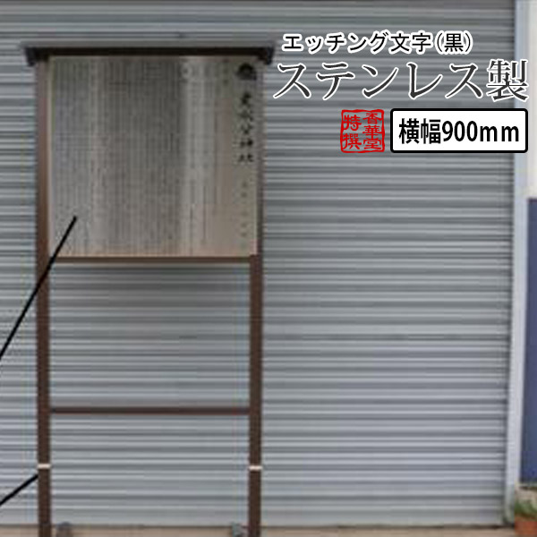 ステンレス製・屋根付き 由緒書き 900タイプBエッチング文字(黒)代金込