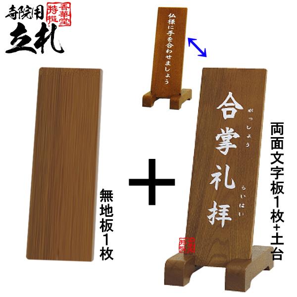 【日本製】立札(合掌礼拝)[一枚無地板付]幅14cm×奥行18cm×高さ36cm