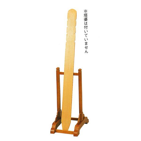 【日本製】1本立塔婆立栓製(せん/セン)