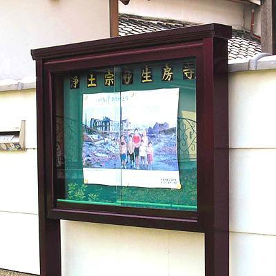 掲示板 屋外用(野外) ガラス付き 幅196cm 3-A18型寺院 会館 町内会 公園 霊園