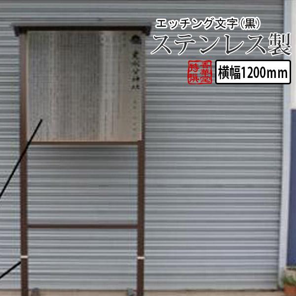 ステンレス製・屋根付き 由緒書き 1200タイプBエッチング文字(黒)代金込