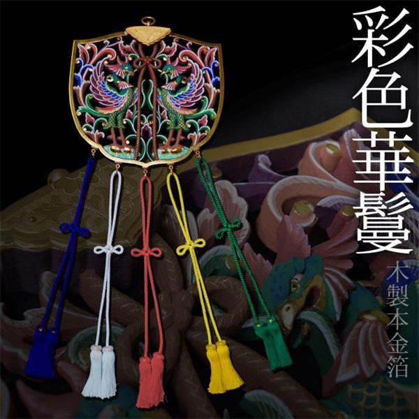 木製鳳凰彫華鬘 本金箔押 淡彩色 正絹房付 1尺5寸(45cm)